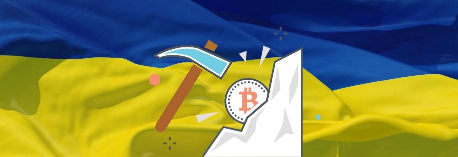 wydobywanie kryptowalut na ukrainie nie będzie regulowane