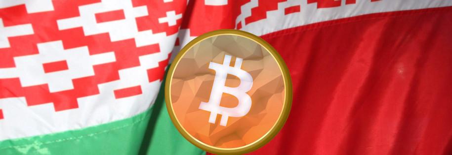 białoruska policja chce mieć uprawnienia do konfiskowania bitcoinów