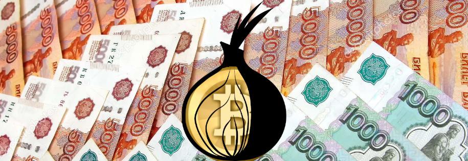rozbito gang fałszerzy rubli, którzy sprzedawali podrobione pieniądze za bitcoiny