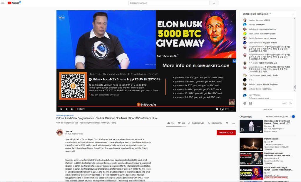 fałszywy kanał spacex, który posłużył do wyłudzenia bitcoinów