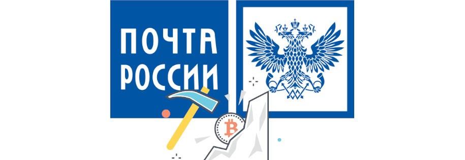 rosyjski pocztowiec kopał kryptowaluty w pracy
