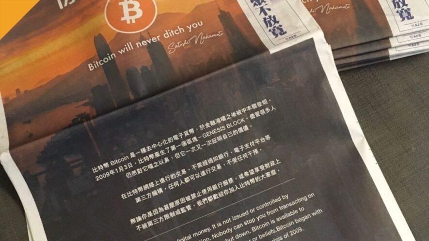 Apple Daily - Bitcoin ad
