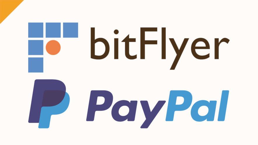 bitflyer i paypal nawiązują współpracę w Europie