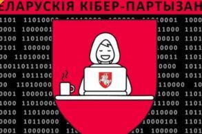 Cyber-partyzanci