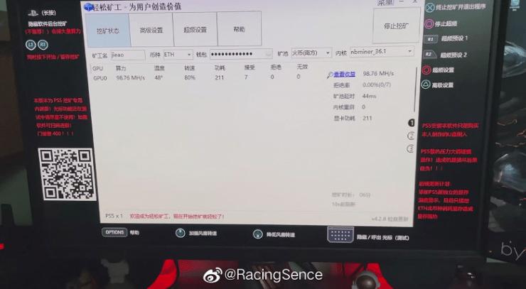 Kopanie ETH na PlayStation 5 - chiński dowcip